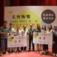 A social business contest in Taiwan
