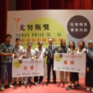 Un social business contest a Taiwan